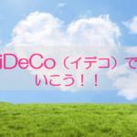 iDeCo(イデコ)でいこう!